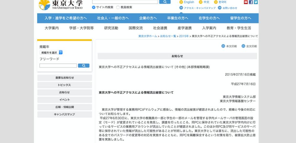 東京大学でマルウェア感染!添付メールはウイルスチェックを確実に!