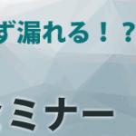 まったなし!情報漏洩対策セミナー【三和コムテック】