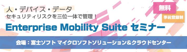 人・デバイス・データ、セキュリティリスクを三位一体で管理! Enterprise Mobility Suiteセミナー|富士ソフト