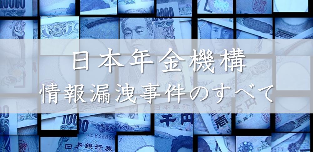 日本年金機構情報漏洩事件のすべて<彼らは本当に生まれ変わったのか>