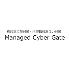 Mansged Cyber Gate(エヌシーアイ株式会社)