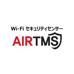 Wi-Fiセキュリティセンサー「AIRTMS」(レンジャーシステムズ)
