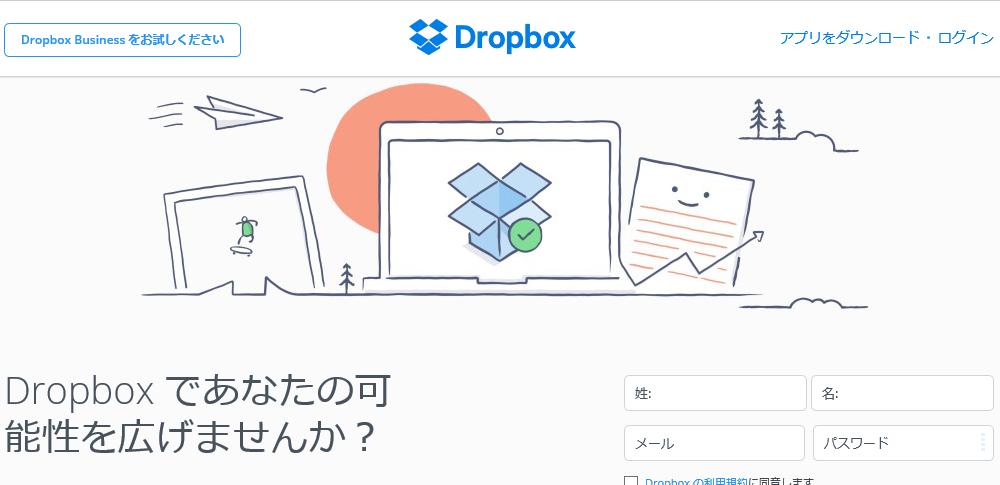 6,800万人分のアカウント情報流出-Dropbox
