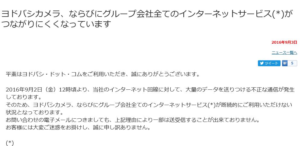 ヨドバシ通販サイトにサイバー攻撃