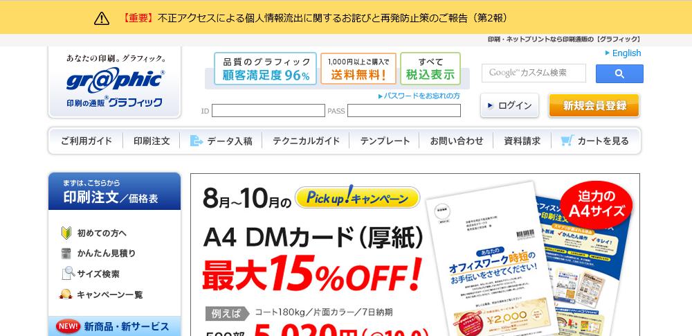 印刷通販のグラフィックに不正アクセス-クレジットカード情報流出