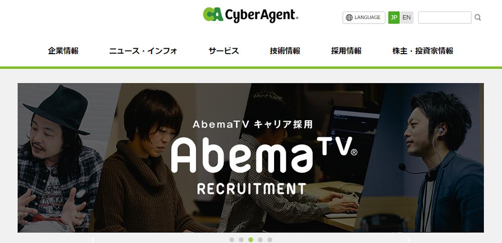サイバーエージェント運営の「Ameba」で起こった5万アカウント不正ログインの原因とは?