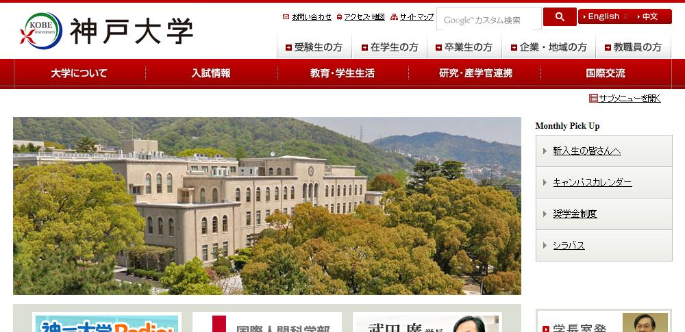 神戸大PCマルウェア感染-卒業生など27,800件情報保存