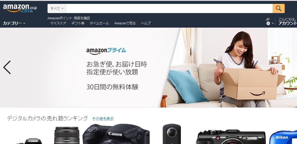 Amazonを装ったフィッシング攻撃に注意喚起