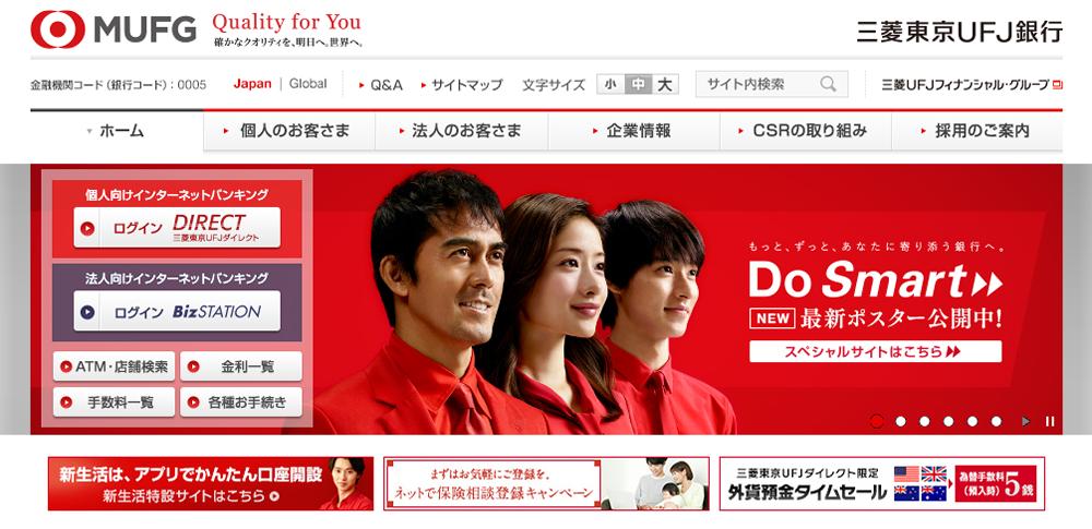 三菱東京UFJ銀行から流出した振込情報、架空請求詐欺に悪用