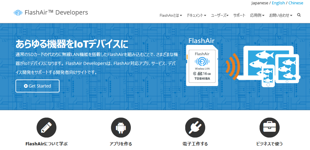 FlashAirにアクセス制限不備の脆弱性-初期設定の変更で対策可能