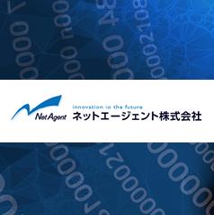 フォレンジック調査サービス(ネットエージェント株式会社)