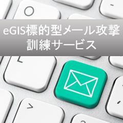 標的型メール攻撃訓練サービス(セキュアスマート株式会社)