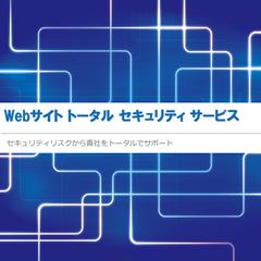 Webサイトトータルセキュリティサービス(セキュアスマート株式会社)