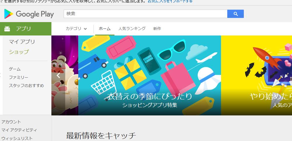 400本以上の「Google Play」配信アプリにマルウェア