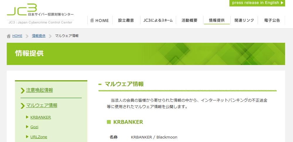 韓国流行の不正送金マルウェアが日本へ-被害も確認