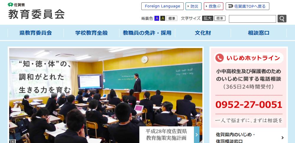 不正アクセス事案を受けて組織改編-佐賀県教育委員会