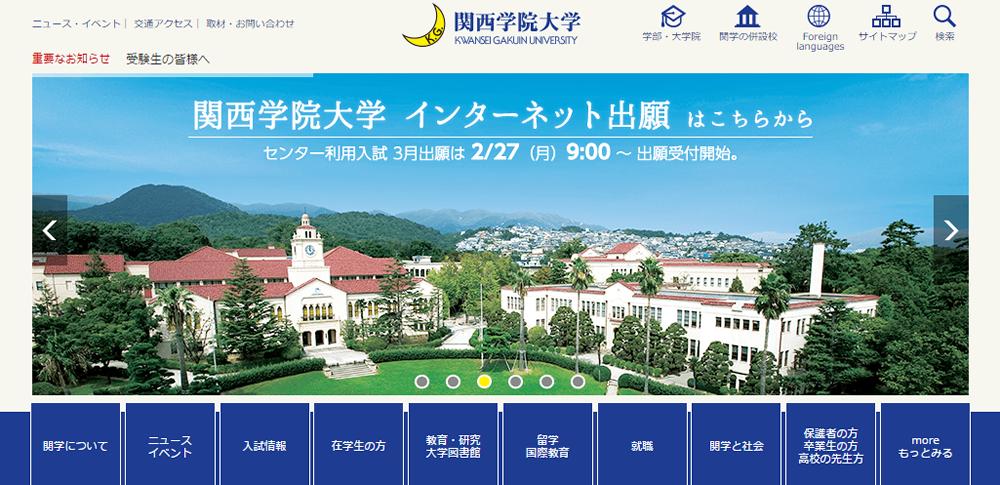 関西学院大、フィッシングにより約1400人分の個人情報流出