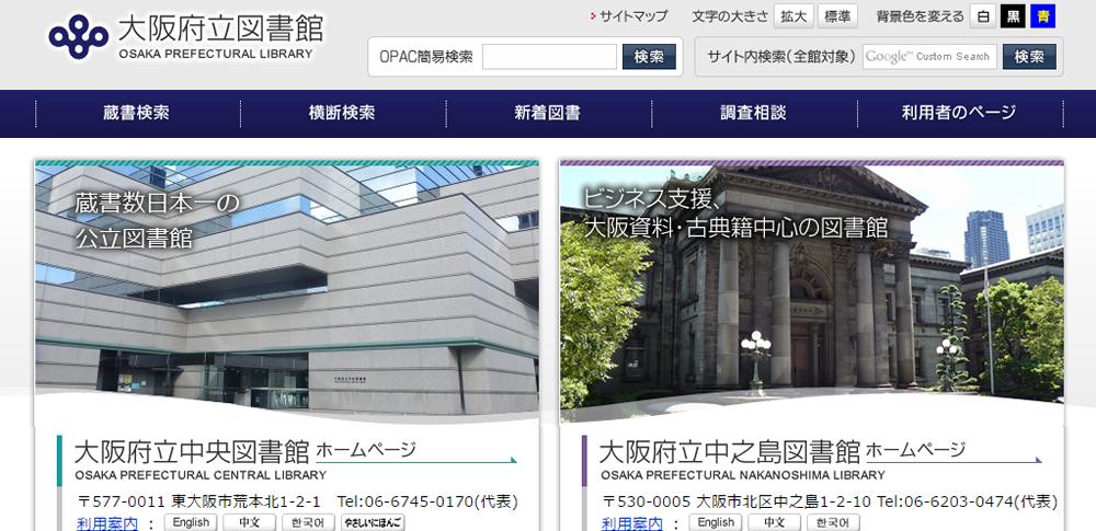 大阪府立図書館2度目の不正アクセス、スパムメール22万件の蓄積を確認