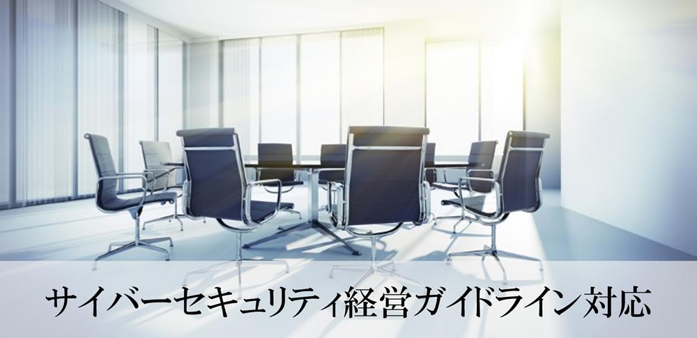 """サイバーセキュリティ経営ガイドライン対応の""""望ましい""""進め方"""