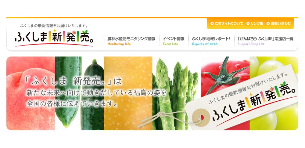 福島県復興プロジェクトサイトへ不正アクセス、改ざん被害が発生