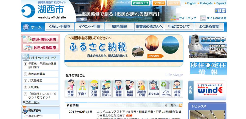 静岡県湖西市|マイナンバー1,992名分が流出、事務作業増加によるミスか