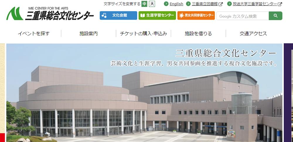 三重県総合文化センターHPに不正アクセス