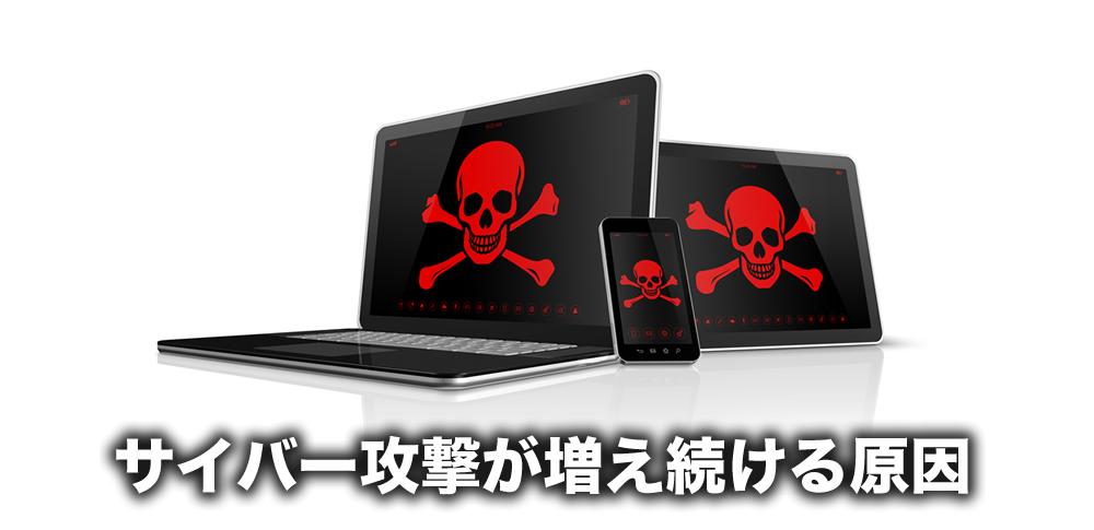 サイバー攻撃が増え続ける5つの原因