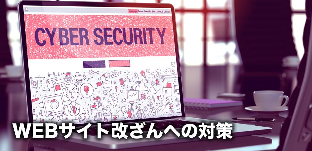 急増する日本企業のWEBサイト改ざん被害、効果的な対策とは?