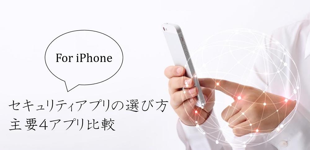 iPhone用セキュリティアプリの選び方と主要4アプリ比較