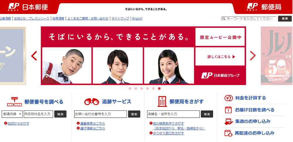 日本郵便へ不正アクセス、国際郵便マイページ登録者情報2万9千件流出