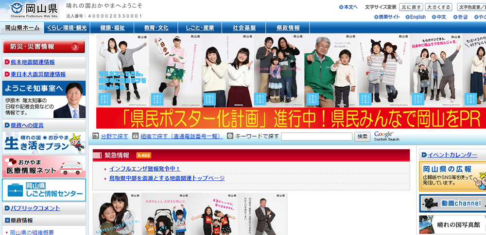 岡山県公共の情報公開サイトへ不正アクセス