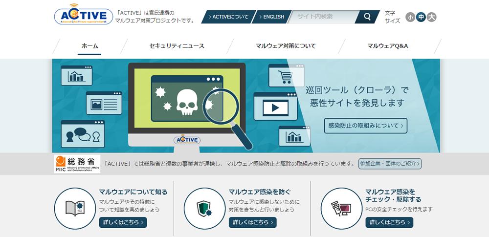 官民連携プロジェクト「ACTIVE」インターネットバンキングに係るマルウェアの注意喚起を実施