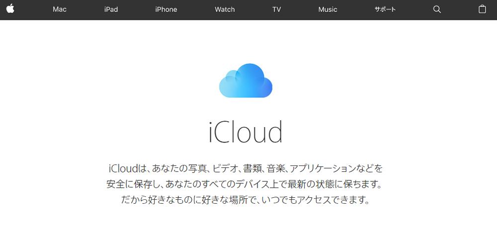 ハッカー集団がiCloudアカウントを人質にAppleへ身代金要求