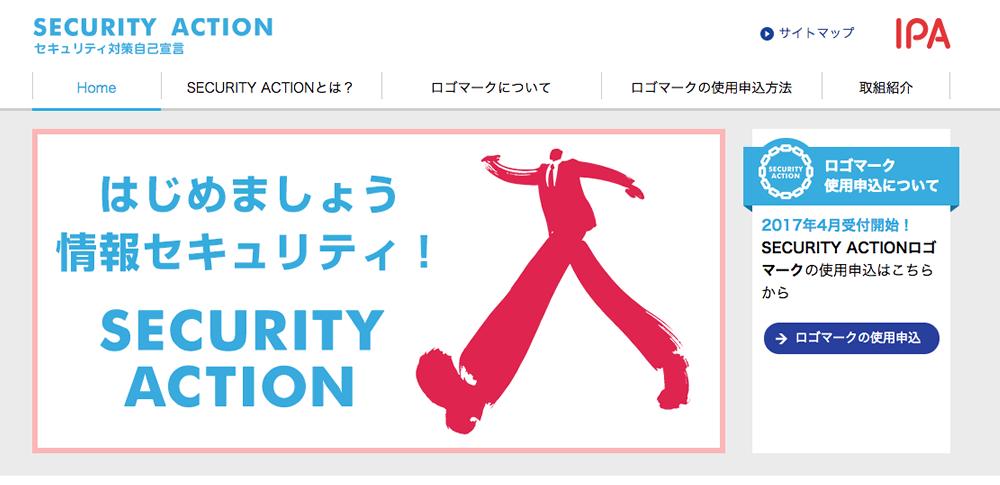セキュリティアクションでセキュリティ対策自己宣言してみた!「★一つ星」を宣言する方法