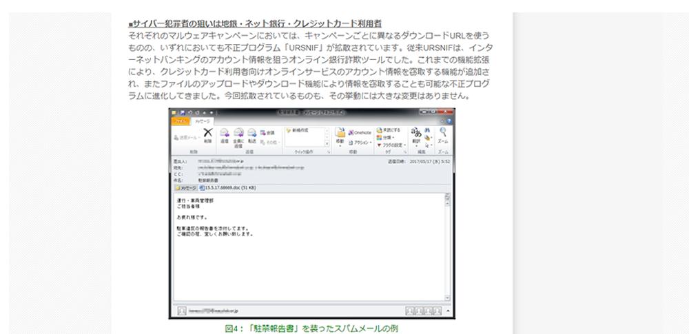 「WannaCrypt」騒ぎに便乗か、「駐禁報告書」などのマルウェアメールに注意。
