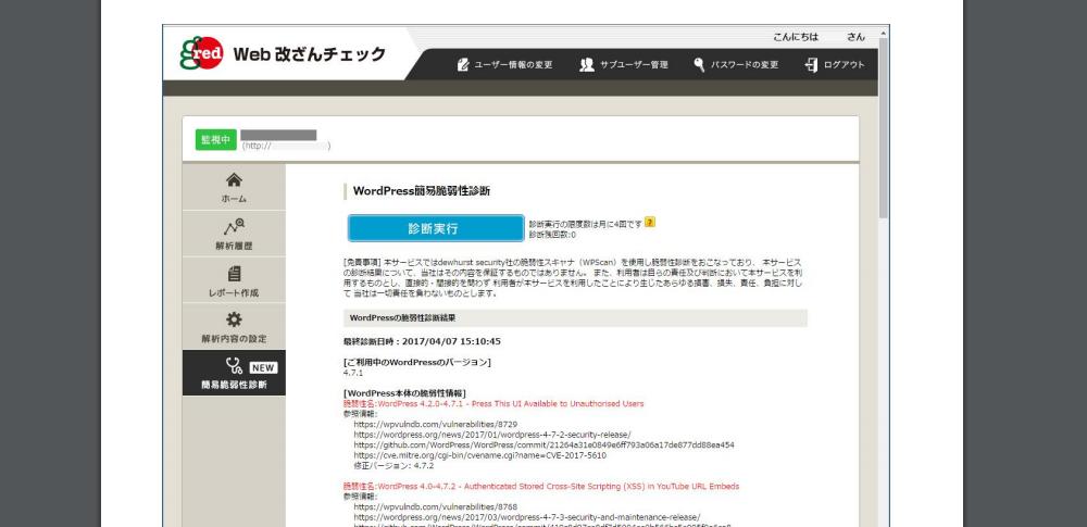 セキュアブレイン「WordPress」の脆弱性に対応・サイト改ざん対策機能を追加