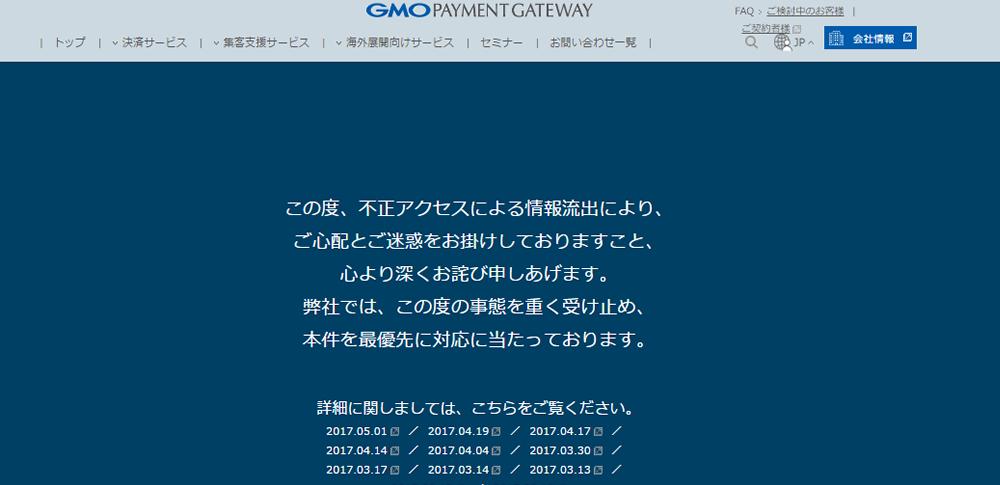GMO-PG、情報流出の調査報告-中長期的対策で改善図る