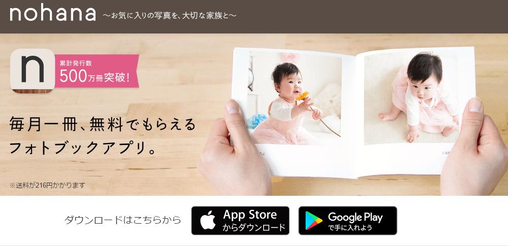 フォトブック「nohana」不正アクセス、一部利用者の個人情報が閲覧可能に
