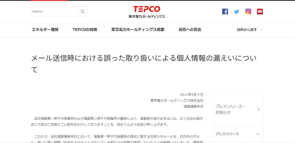 東電、484件の個人情報流出‐福島原発の報告メールで誤送信