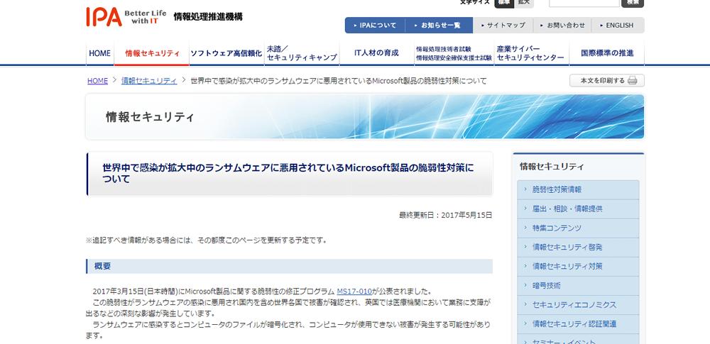世界規模のサイバー攻撃、150か国で20万件以上‐日本でも2件の被害が確認