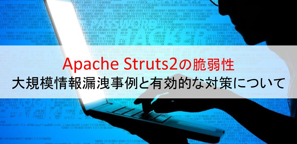 【Apache Struts2の脆弱性】大規模情報漏洩事例と有効的な対策について