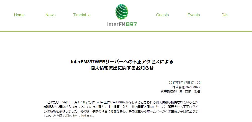 不正アクセスでリスナー2728人分の個人情報が流出 ‐InterFM897