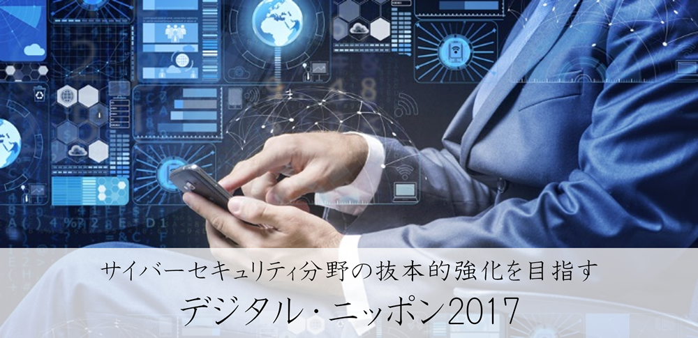 セキュリティクリアランス制度創設を提言 デジタル・ニッポン2017公表