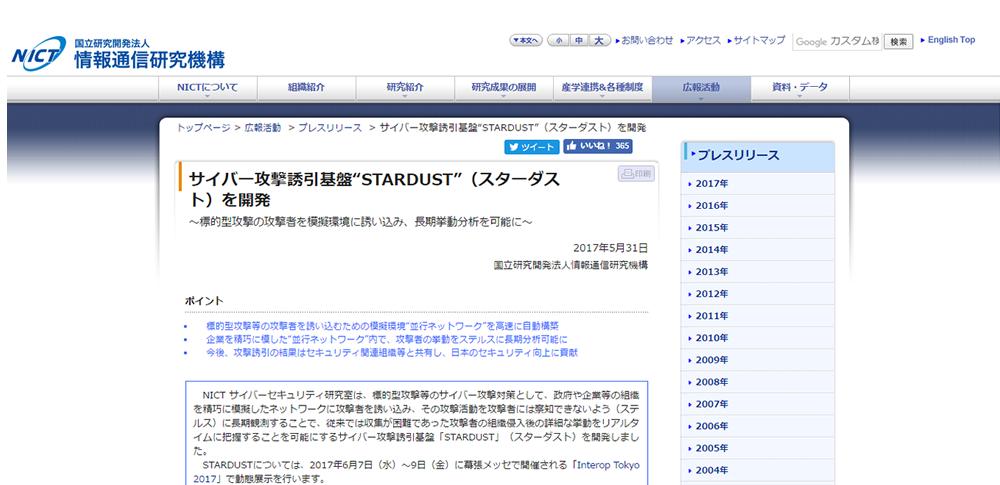 """サイバー攻撃の誘引基盤""""STARDUST""""(スターダスト)を開発‐NICT"""