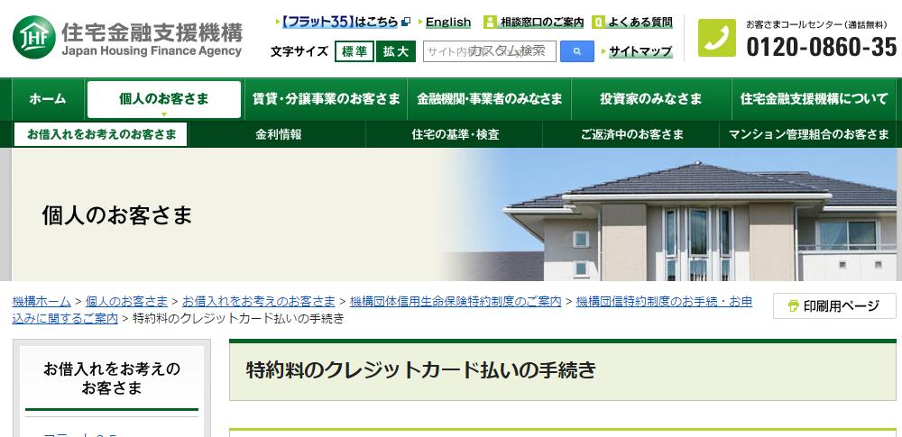 不正アクセス被害から約3カ月、住宅金融支援機構サイト再開へ