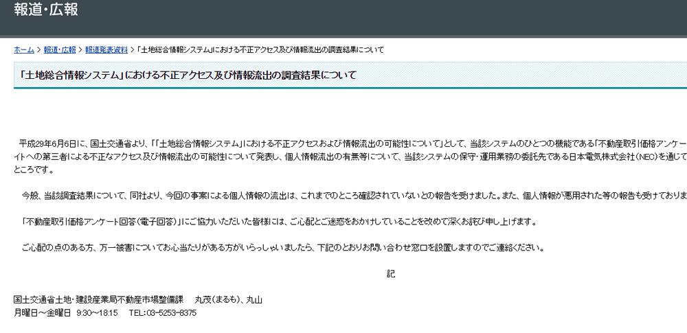 国交省管轄サイトへの不正アクセス - 情報流出被害はなし
