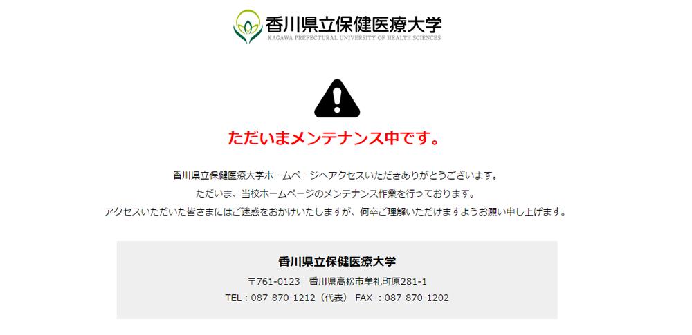 香川県立保健医療大学|不正アクセス被害、サイトの一部改ざん