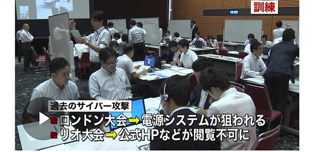 東京五輪にむけて、競技会場へのサイバー攻撃想定訓練‐警視庁