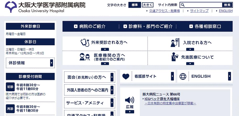 阪大医師のフリーメールへ不正アクセス、子宮疾患患者220名分の個人情報漏洩か