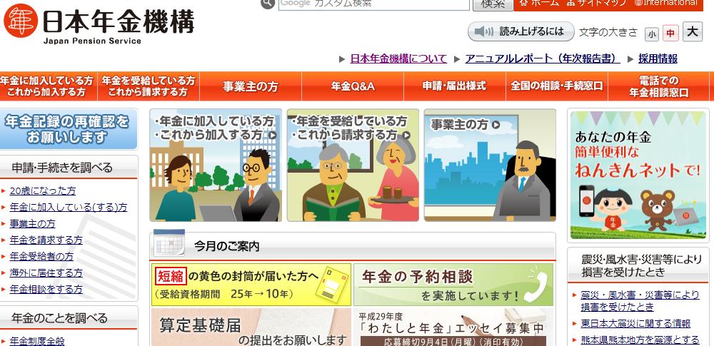 個人情報400件流出か‐日本年金機構の元職員二人を逮捕